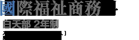 International Welfare Business College
