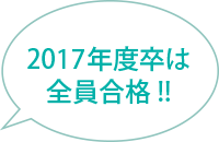 2017年度卒は全員合格!!